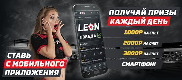 Leon mobile