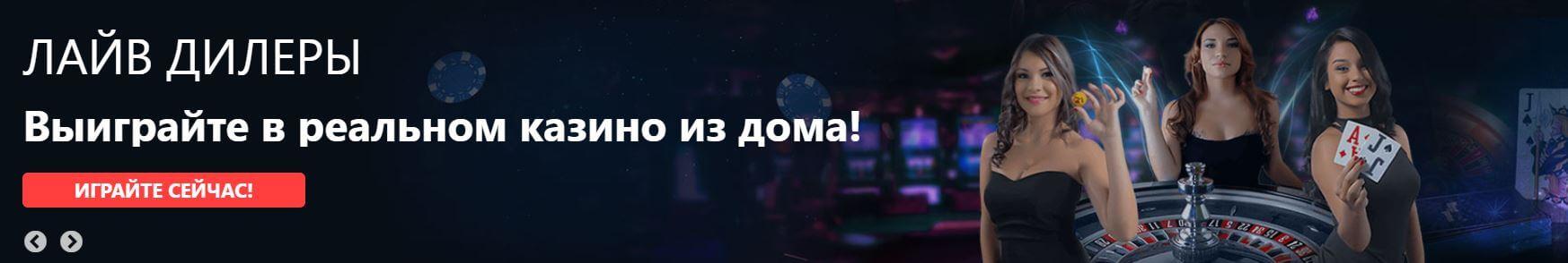 лайв казино на Buff88
