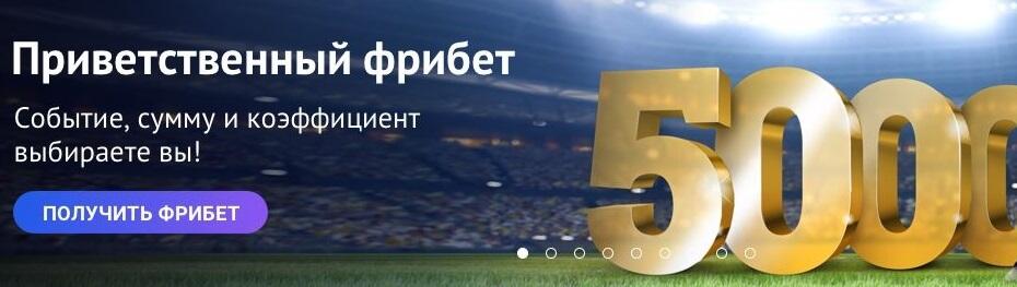 888.ru Детали бонуса