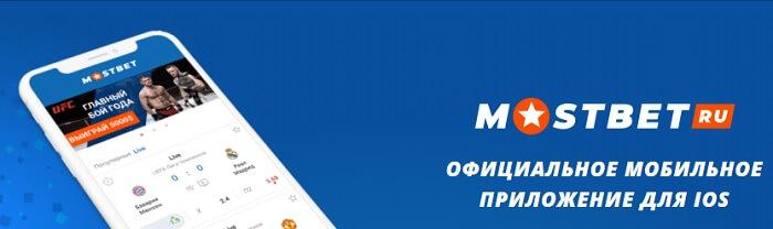 Мобильный бонус Мостбет