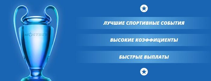 бонус за промокод Мостбет