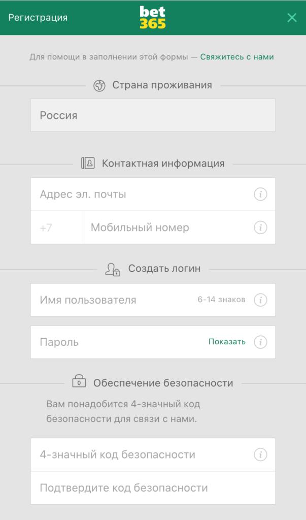 bet365 регистрация на мобильном
