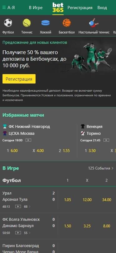 bet365 мобильная версия